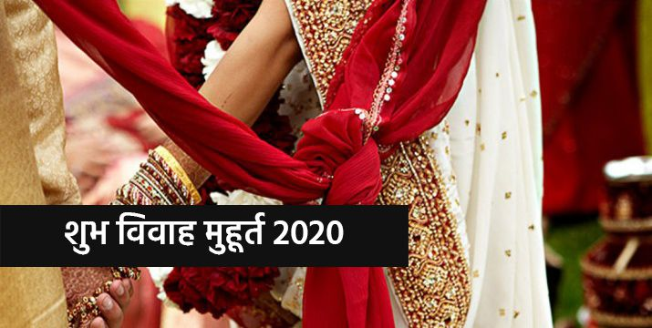 marriage-muhurat-2020