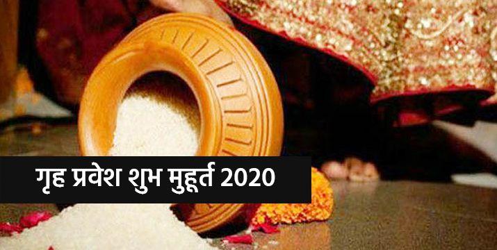 griha-pravesh-muhurat-2020