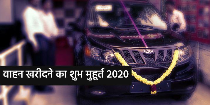 vehicle-purhcase-muhurat-2020