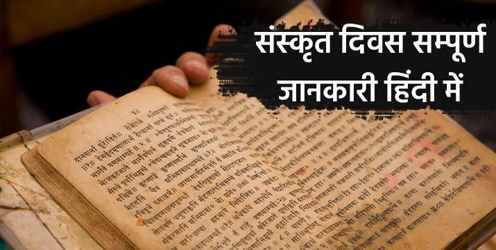 sanskrit-diwas