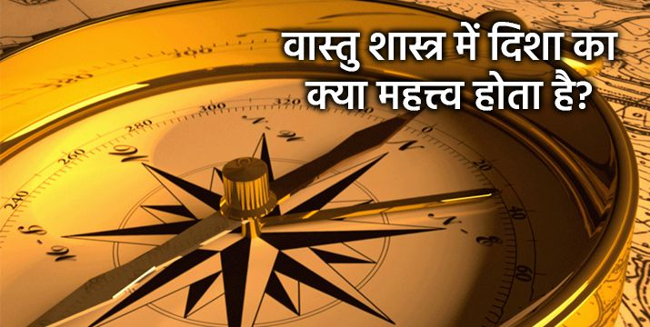 importance-of-directions-in-vastu