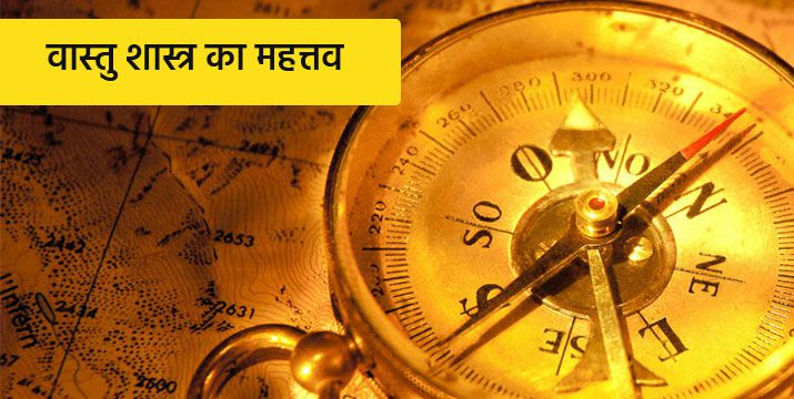 significance-of-vastu-shastra