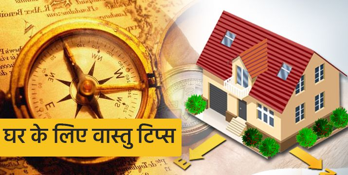 vastu-tips-for-home