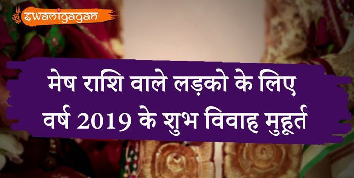 aries-zodiac-boys-auspicious-marriage-dates-2019