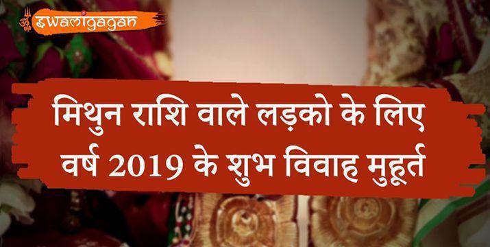 gemini-zodiac-boys-auspicious-marriage-dates-2019
