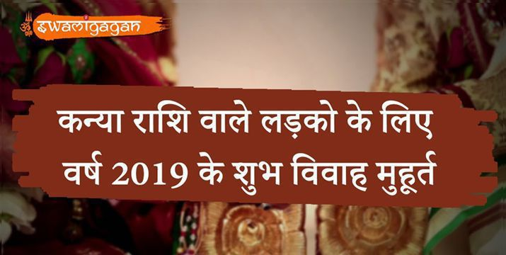 virgo-zodiac-boys-auspicious-marriage-dates-2019