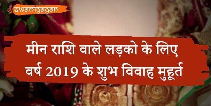 pisces-zodiac-boys-auspicious-marriage-dates-2019