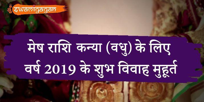 aries-zodiac-girls-auspicious-marriage-dates-2019