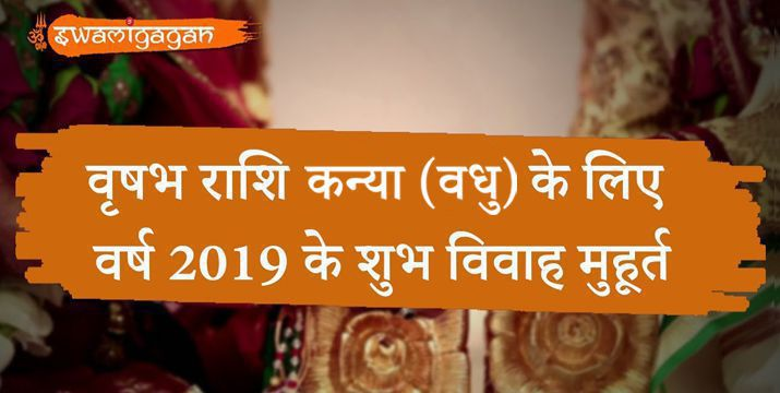 taurus-zodiac-girls-auspicious-marriage-dates-2019