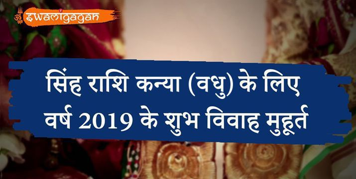 leo-zodiac-girls-auspicious-marriage-dates-2019
