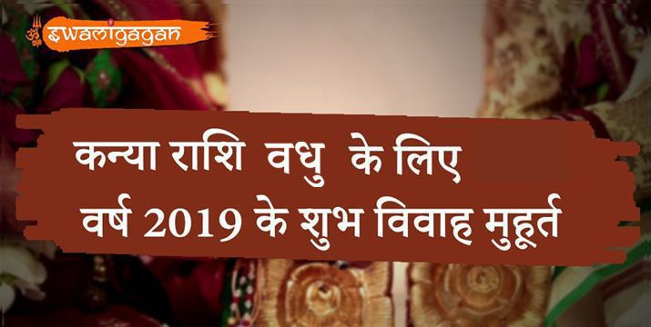 virgo-zodiac-girls-auspicious-marriage-dates-2019