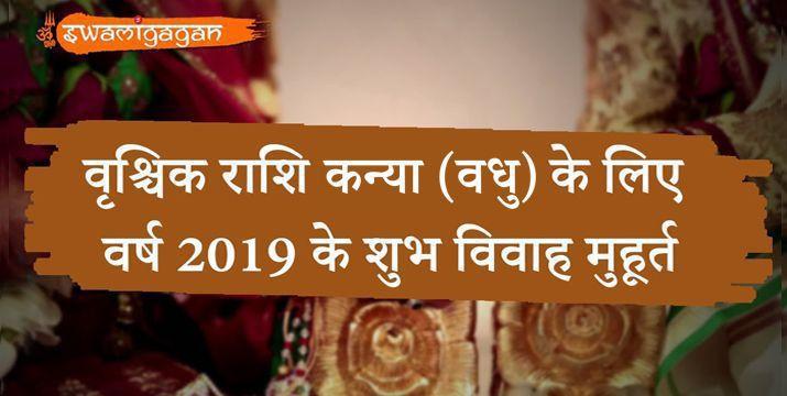 scorpio-zodiac-girls-auspicious-marriage-dates-2019