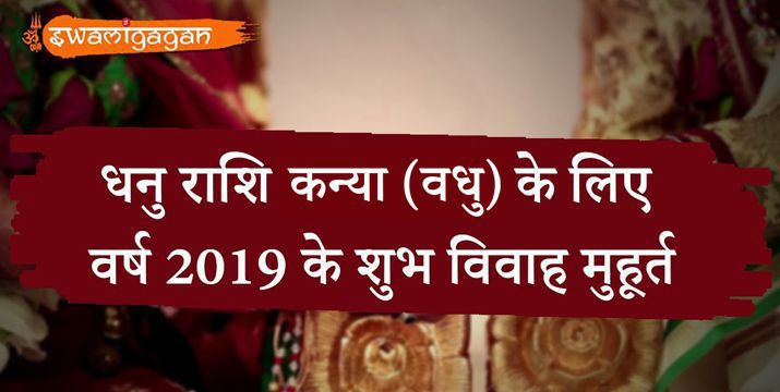sagittarius-zodiac-girls-auspicious-marriage-dates-2019