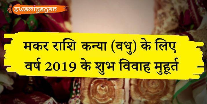 capricorn-zodiac-girls-auspicious-marriage-dates-2019