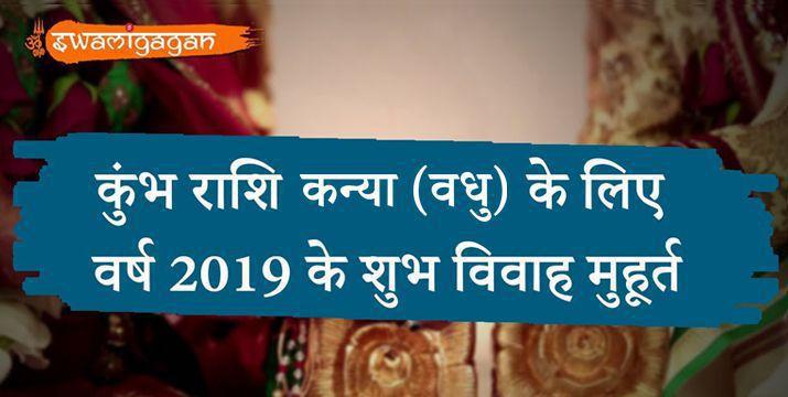 aquarius-zodiac-girls-auspicious-marriage-dates-2019