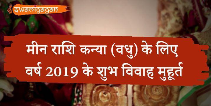 pisces-zodiac-girls-auspicious-marriage-dates-2019