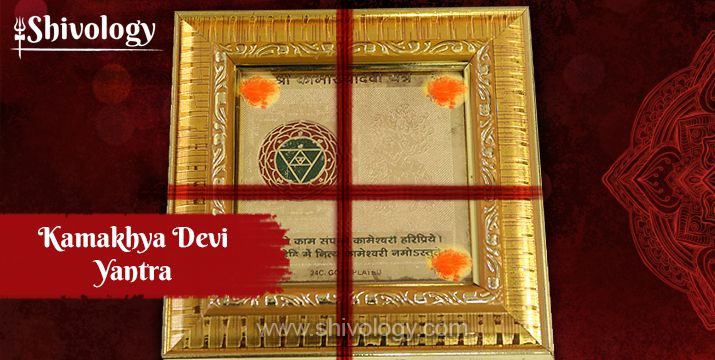 kamakhya-devi-yantra-in-hindi