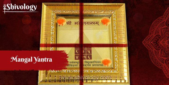 mangal-yantra-in-hindi