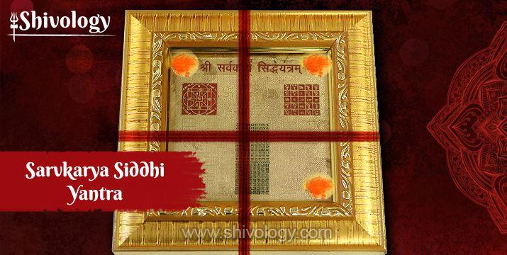 sarvkarya-siddhi-yantra-in-hindi