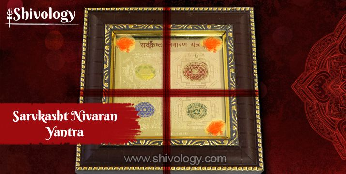 sarv-kasht-nivaran-yantra-in-hindi