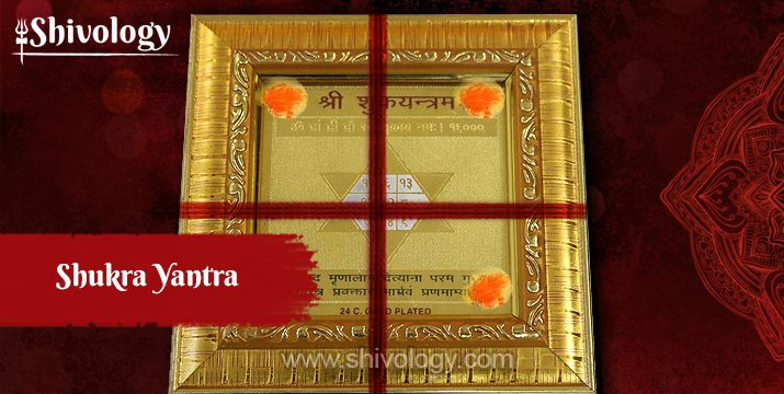 shukra-yantra-in-hindi