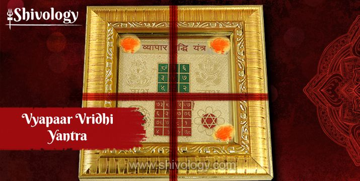 vyapaar-vriddhi-yantra-in-hindi