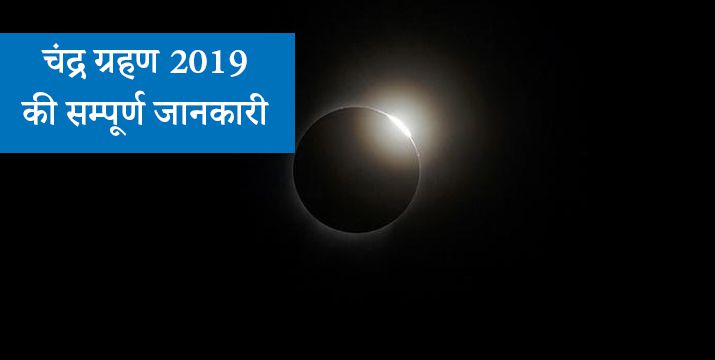 chandra-grahan-2019-in-hindi