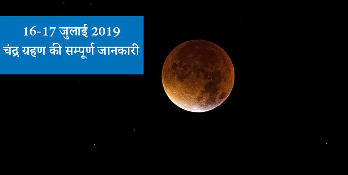 16-17-july-chandra-grahan-in-hindi