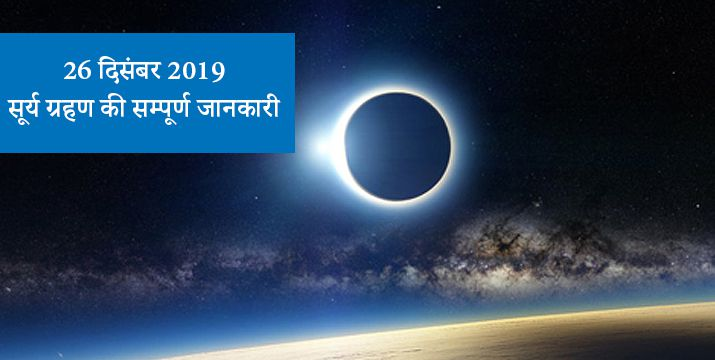 26-december-2019-surya-grahan-in-hindi