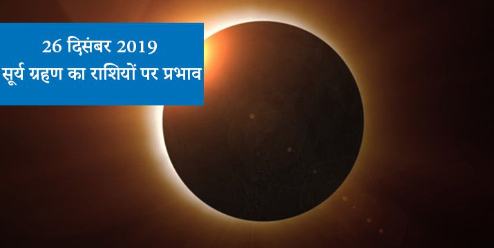 26-december-2019-surya-grahan-effects-on-zodiac-in-hindi