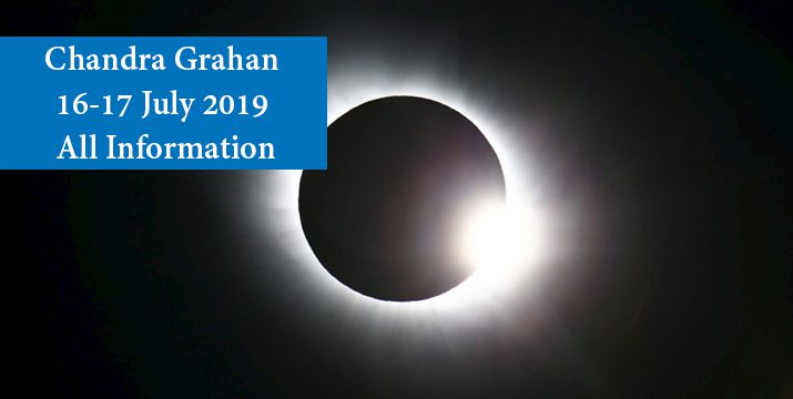 chandra-grahan-16-17-july-2019