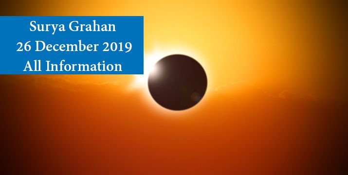 surya-grahan-26-december-2019