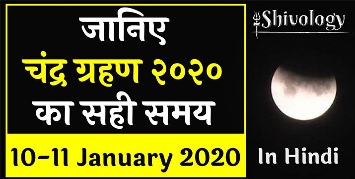 2020-ka-pehla-chandra-grahan-10-11-january