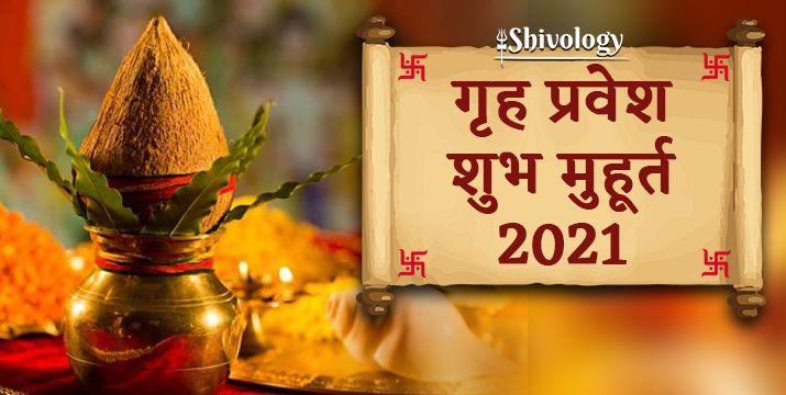 griha-pravesh-muhurat-2021