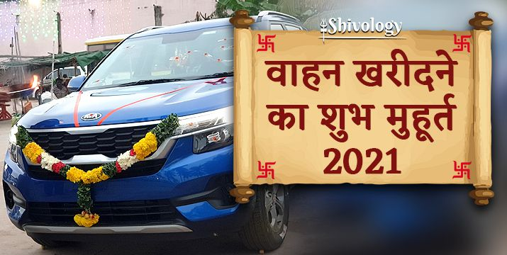 vehicle-purhcase-muhurat-2021