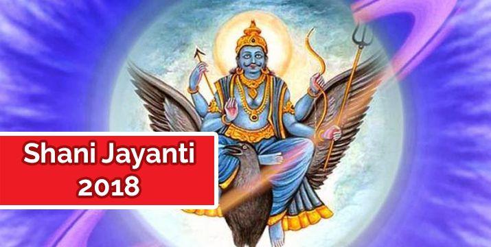 Shani Jayanti 2018 – Significance of Shani Jayanti