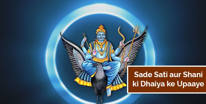 Shani Sade Sati aur Shani ki Dhaiyya ke Upaaye