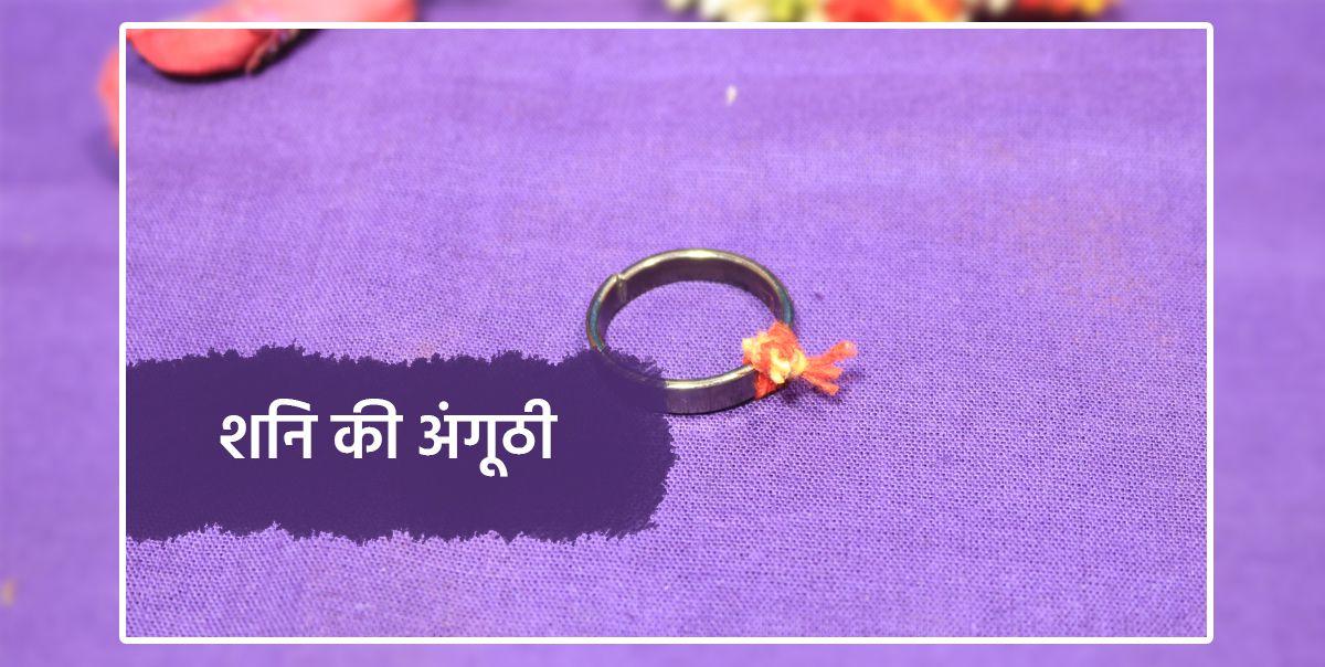 Wear Saturn Ring to Impress Shani Dev