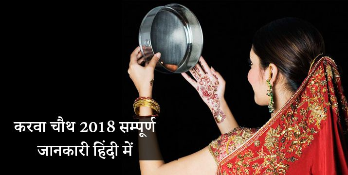 karwa-chauth-2018-in-hindi