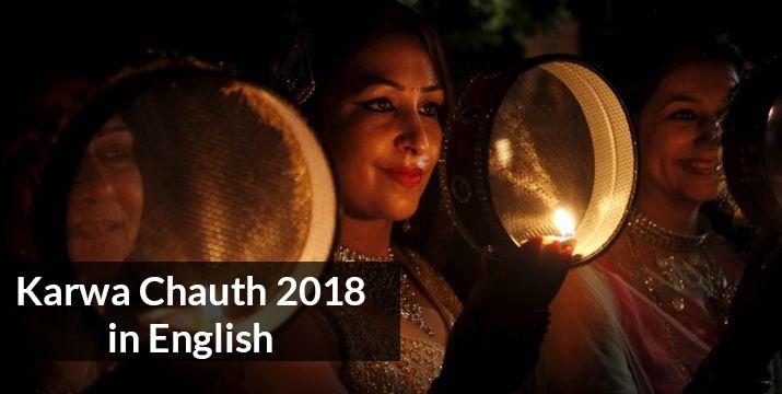 karwa-chauth-2018