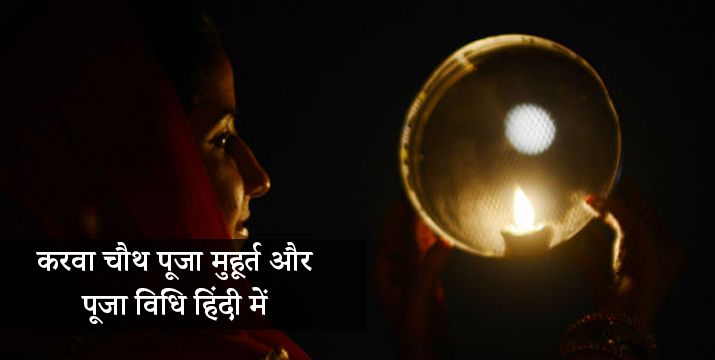karwa-chauth-puja-muhurat-and-vidhi-in-hindi