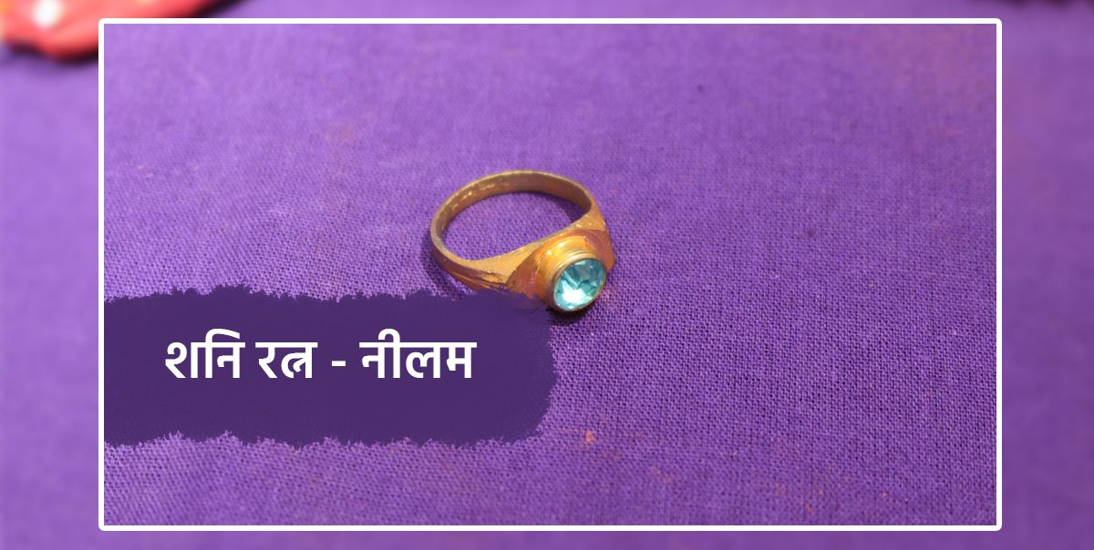 Unknown Facts about Saturn Gemstone Neelam