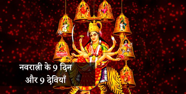 navratri-9-days-and-9-goddess-puja