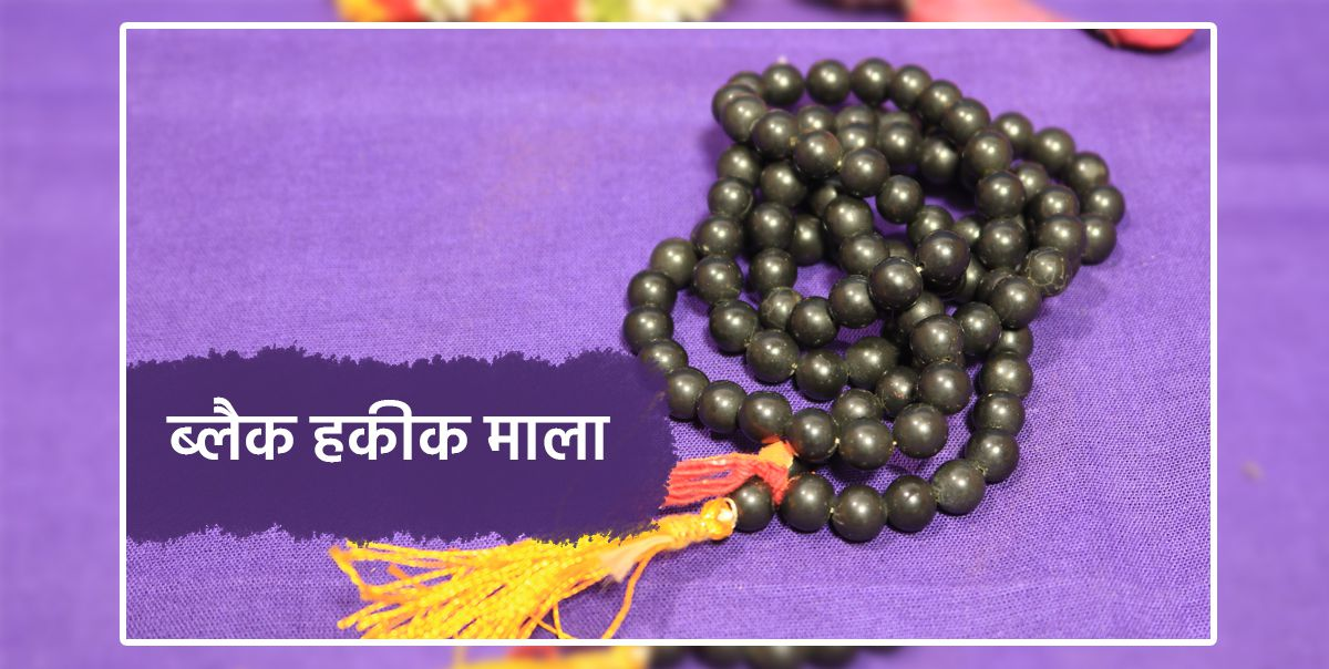 Benefits of Black Hakik Mala for Shani Dosh