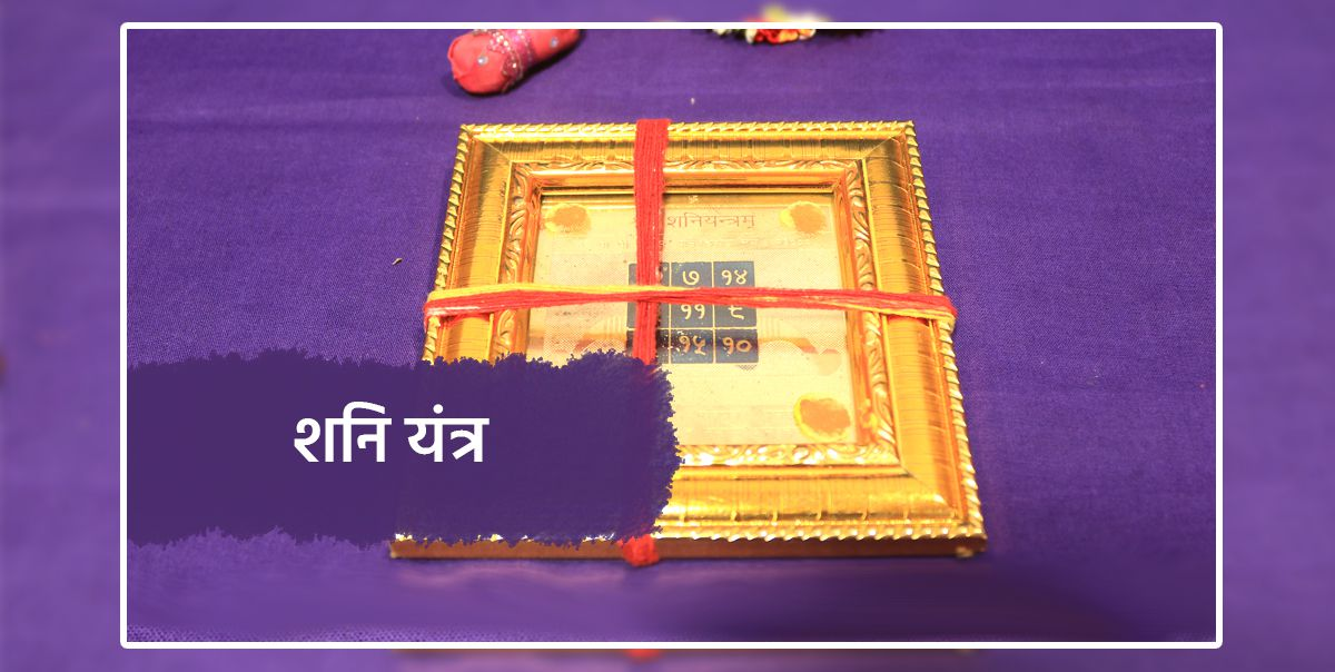 Advantages and Benefits of Shani Yantra
