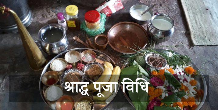 shradh-puja-vidhi