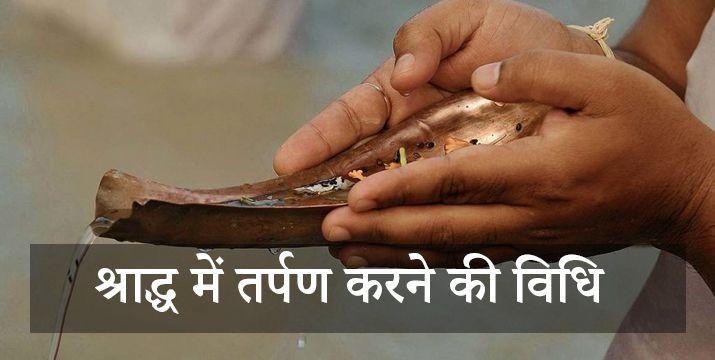 shradh-me-tarpan-karne-ki-vidhi
