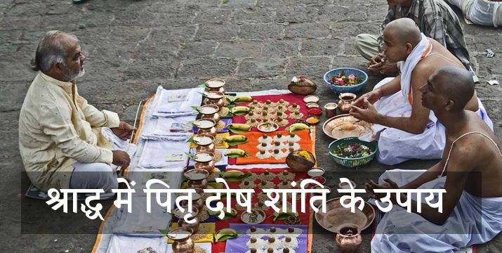 pitra-dosh-shanti-ke-upay-in-shradh