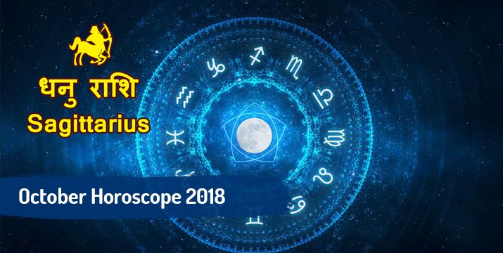 sagittarius-october-2018-monthly-horoscope