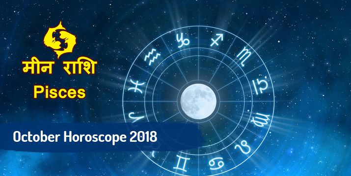 pisces-october-2018-monthly-horoscope